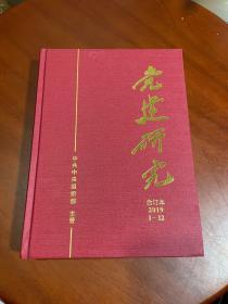 党建研究(合订本)2019年1-12