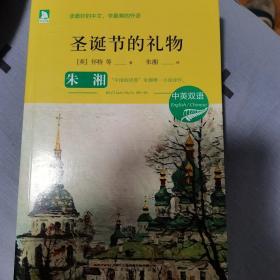 双璧文丛:圣诞节的礼物(民国清华四大才子朱湘译,中英双语2014一版一印)