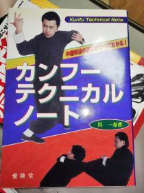 正版 中国拳术的基本实战训练 日文版 中国功夫 中国武术散手 中国武术神秘格鬥