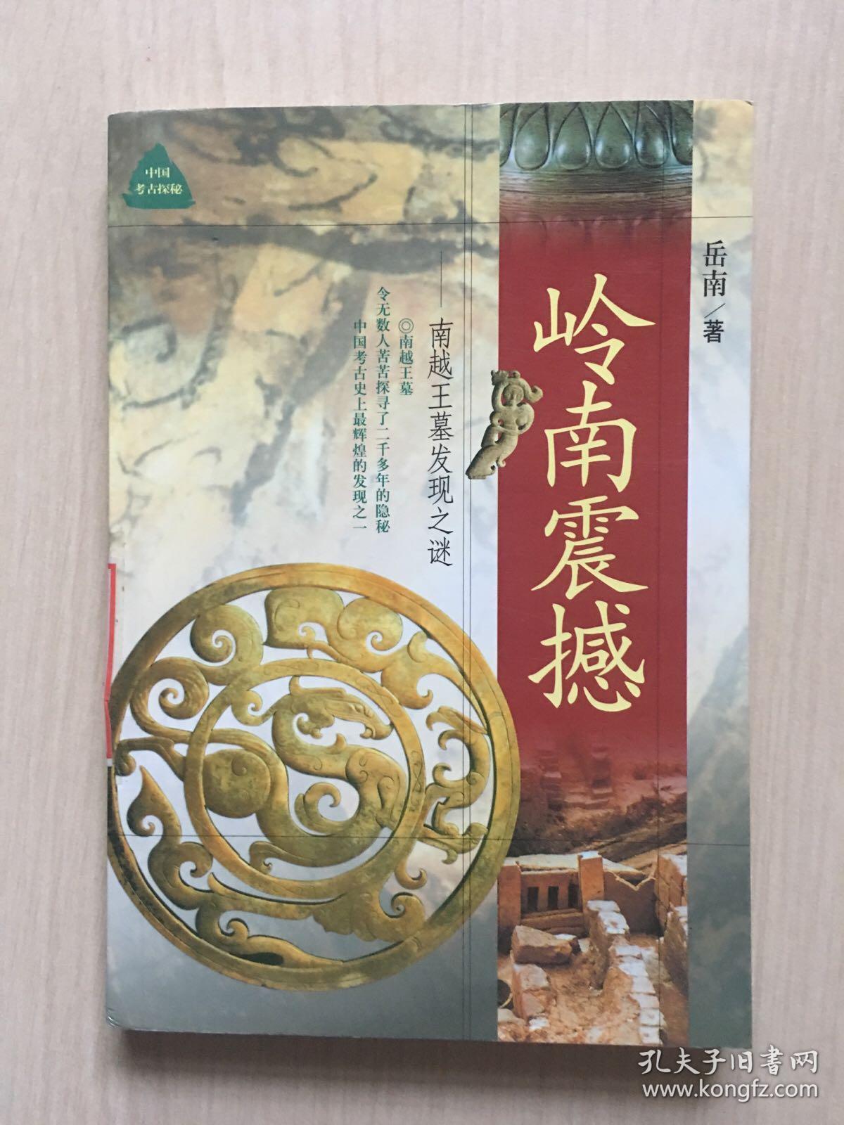 岭南震撼:南越王墓发现之谜