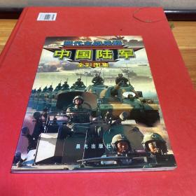 当代主战兵器·中国陆军