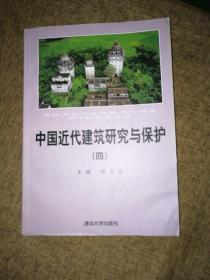 中国近代建筑研究与保护(四)