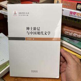 绅士阶层与中国现代文学