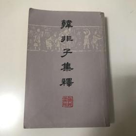 韩非子集释(下)书里有几处画线