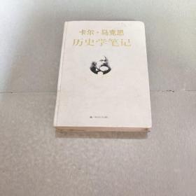 卡尔·马克思历史学笔记