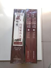 明清宫廷家具大观-故宫博物院藏(全二册)全新塑封