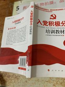 入党积极分子培训教材(十八大最新修订版)  扉页有字有划线