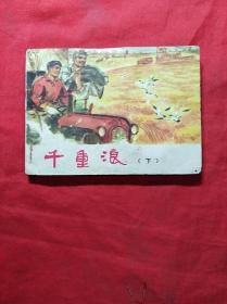 千重浪(下册)