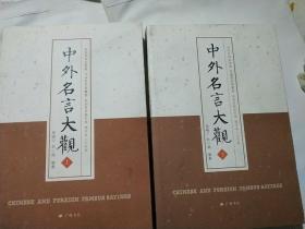 中外名言大观(套装共2册)