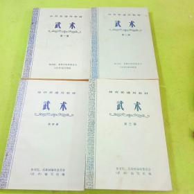 体育系通用教材 武术第1-4册共4本合售