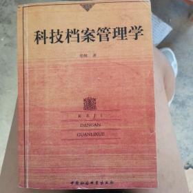 科技档案管理学