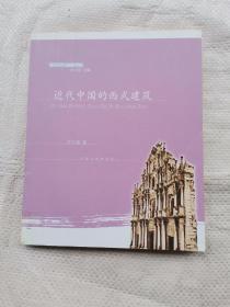 近代中国的西式建筑
