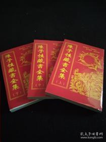古地理秘籍陈子性藏书大全集 三本一套全