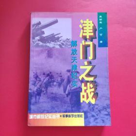 津门之战:解放天津纪实