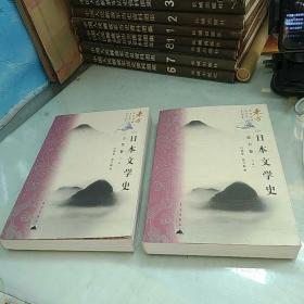 日本文学史<近古卷>(上下)