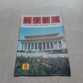 科学普及1977年9期