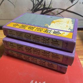 中国成语故事(全三册