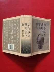 古今汉语常用字字典