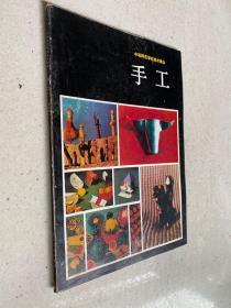 中等师范学校美术课本:手工(试用本)