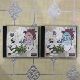 全套CD片:评弹——雅韵集(1)(2)【共两张。不拆卖!中唱绝版珍藏!】