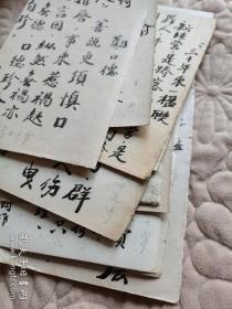 上海老人参加过七九年国庆三十周年座谈会,1985年诗词、札记毛笔手稿1批,极其漂亮的书法,极其丰富的纪实,时年69岁