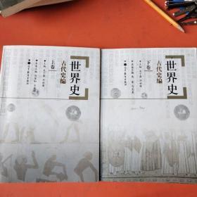 世界史:古代史编(上下卷)