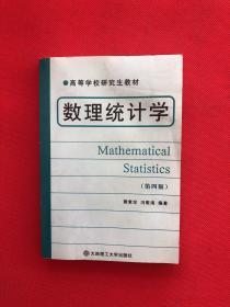 高等学校研究生教材:数理统计学(第4版)