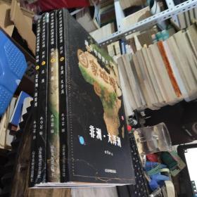 藏在地图里的国家地理世界 共4册