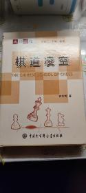 棋道凌空,国际象棋,