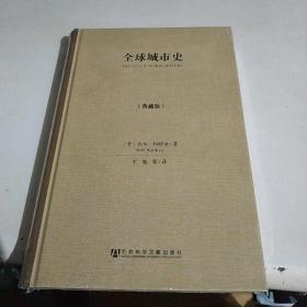 全球城市史(典藏版)【全新未拆封】