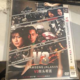 V3 街头帮派 DVD