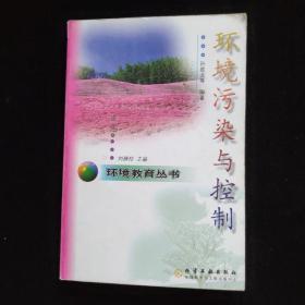 环境污染与控制/环境教育丛书