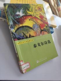 世界少年文学经典文库:泰戈尔诗选