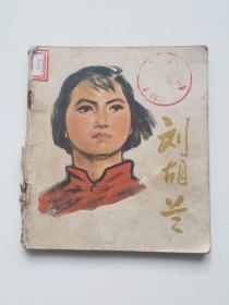 连环画:刘胡兰