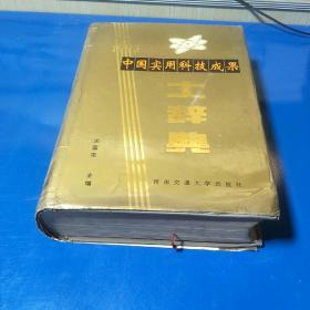 中国实用科技成果土辞典