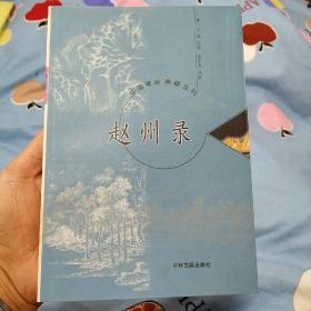 禅宗典籍:赵州录