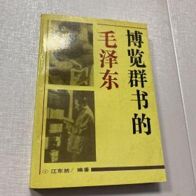 博览群书的毛泽东