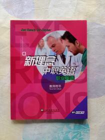 新理念中职英语职业英语(教师用书)