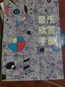 《音乐欣赏手册》续编