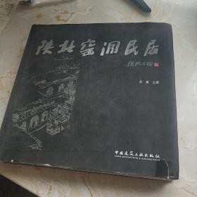 陕北窑洞民居