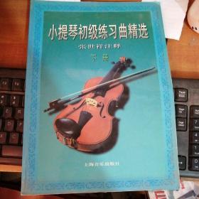 小提琴初级练习曲精选 下
