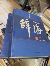 新编汉语辞海:图文珍藏版   上下册