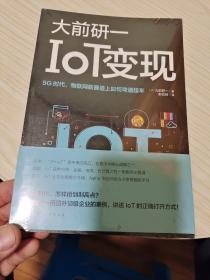 IoT变现:5G时代物联网新赛道上如何弯道超车(全新未开封〉