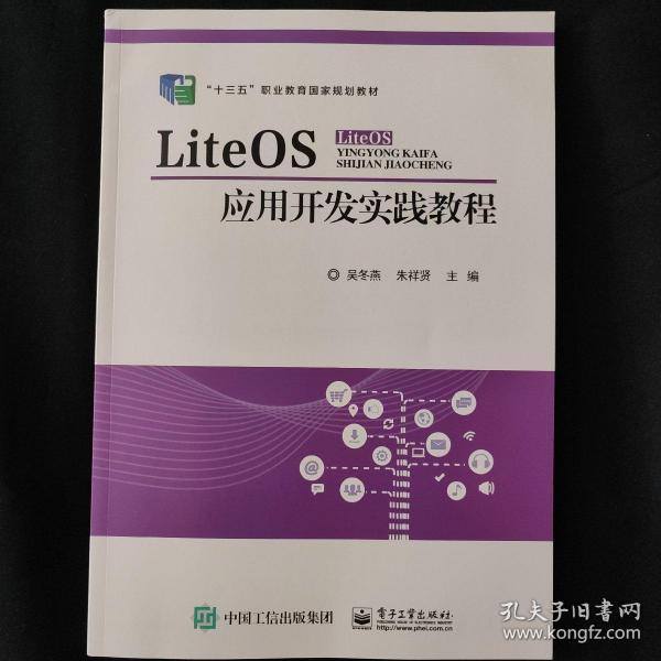 LiteOS应用开发实践教程