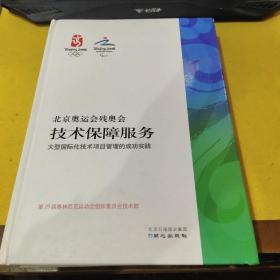 北京奥运会残奥会技术保障服务:大型国际化技术项目管理的成功实践.附光盘
