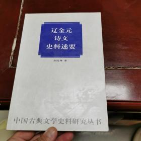 辽金元诗文史料述要
