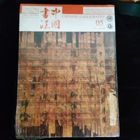 中国书法2020年05(未拆封)