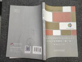 Pro/ENGINEER Wildfire 4.0 产品设计实用教程(第2版)【带光盘,内页干净无笔记】