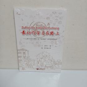 """最好的学习在路上——上海市长宁区绿苑小学""""玩转地球""""的创新课程实践"""
