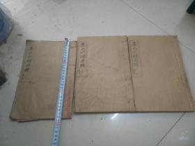 李氏六修房谱一套三本,余卷首,卷2,卷7。